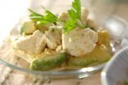 アボカドと豆腐のエスニックサラダ