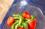 ゴーヤとトマトのマリネ