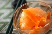 ニンジンとグレープフルーツの甘酢漬け