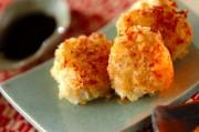 里芋と明太子のミニコロッケ