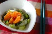 白菜とみかんの甘酢漬け