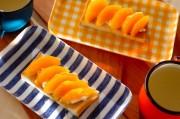オレンジとマスカルポーネチーズのスティックオープンサンド