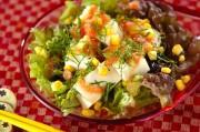 タラコドレッシングがけ豆腐サラダ