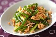 細ネギと鶏ひき肉のピリ辛サラダ