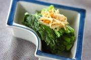 小松菜のショウガソースがけ