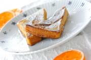 オレンジ風味のフレンチトースト