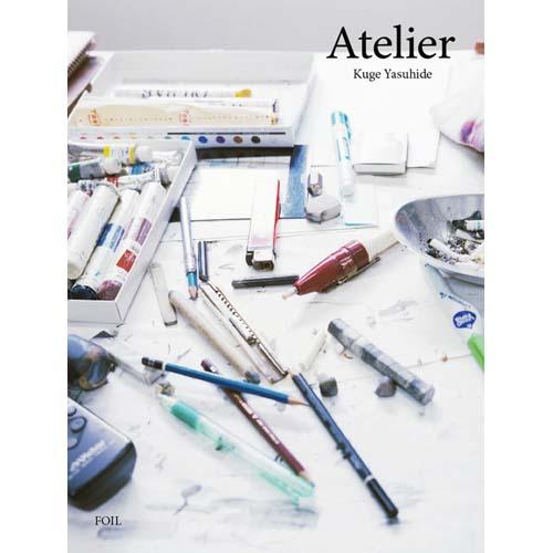 創作の現場を見つめる写真家の眼。久家靖秀「Atelier」