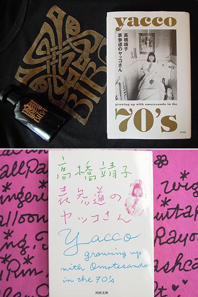 上)「表参道のヤッコさん」。1960~70年代にかけて世界を席巻したロンドンのブティックBIBAのTシャツと。下)単行本は2006年にアスペクトから、文庫本が2012年に河出文庫から発売。