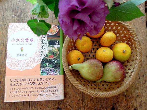 「小さな食卓」(講談社)は、2008年刊。表紙には、今は亡き愛犬ココちゃんの姿も。テーブルに何気なく置かれた果物カゴが可愛い。