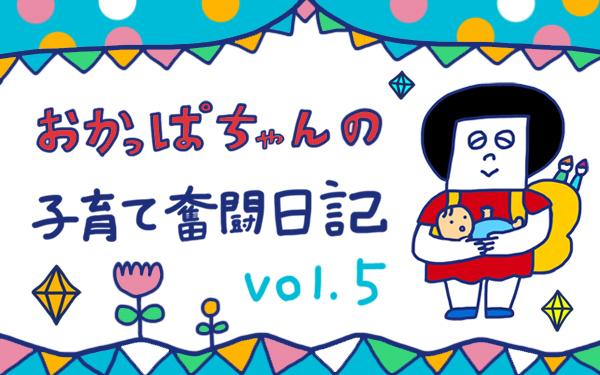 おかっぱちゃんの子育て奮闘日記 vol.5 「赤ちゃんの名前は?」