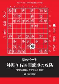 将棋世界(日本将棋連盟発行)」...