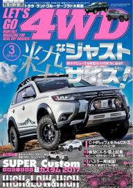 LET'S GO 4WD 2017年3月号