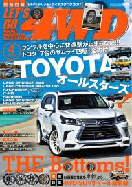 LET'S GO 4WD 2017年4月号