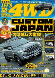 LET'S GO 4WD 2017年7月号