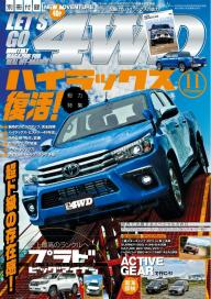 LET'S GO 4WD 2017年11月号
