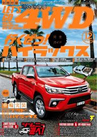 LET'S GO 4WD 2017年12月号