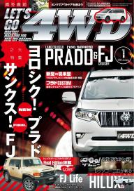 LET'S GO 4WD 2018年1月号