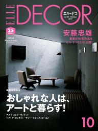 ELLE DECOR 2017年10月号 No.152