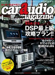 car audio magazine  2017年1月号