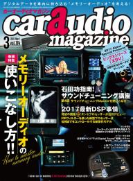 car audio magazine  2017年3月号