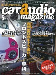 car audio magazine  2017年5月号