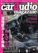 car audio magazine