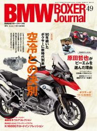BMW Motorrad Journal (BMW BOXER Journal) Vol.49