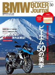 BMW Motorrad Journal (BMW BOXER Journal) Vol.50