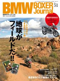 BMW Motorrad Journal (BMW BOXER Journal) Vol.51