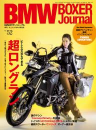 BMW Motorrad Journal (BMW BOXER Journal) Vol.52