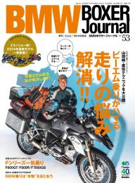 BMW Motorrad Journal (BMW BOXER Journal) Vol.53