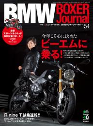 BMW Motorrad Journal (BMW BOXER Journal) Vol.54