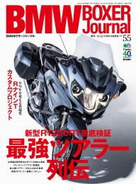 BMW Motorrad Journal (BMW BOXER Journal) Vol.55