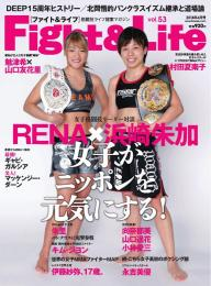 Fight&Life(ファイト&ライフ) 2016年4月号