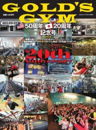 Fight&Life(ファイト&ライフ) 2016年4月号増刊 GOLD'S GYM 20周年記念号