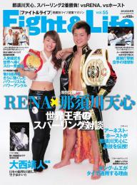 Fight&Life(ファイト&ライフ) 2016年8月号