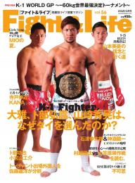 Fight&Life(ファイト&ライフ) 2016年10月号