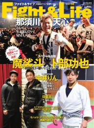 Fight&Life(ファイト&ライフ) 2017年2月号