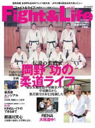 Fight&Life(ファイト&ライフ) 2017年8月号