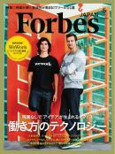 Forbes JAPAN