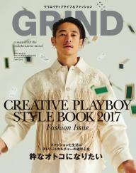 GRIND 2017 MARCH vol.70