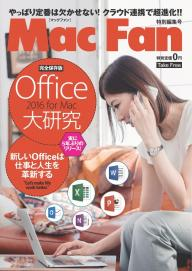 Mac Fan Office 2016 for Mac 大研究