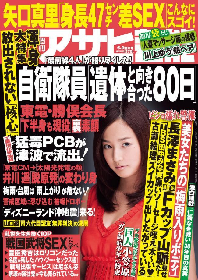 2011年6月9日_週刊アサヒ芸能 2011年6月9日号 [Lite版] | マガストア