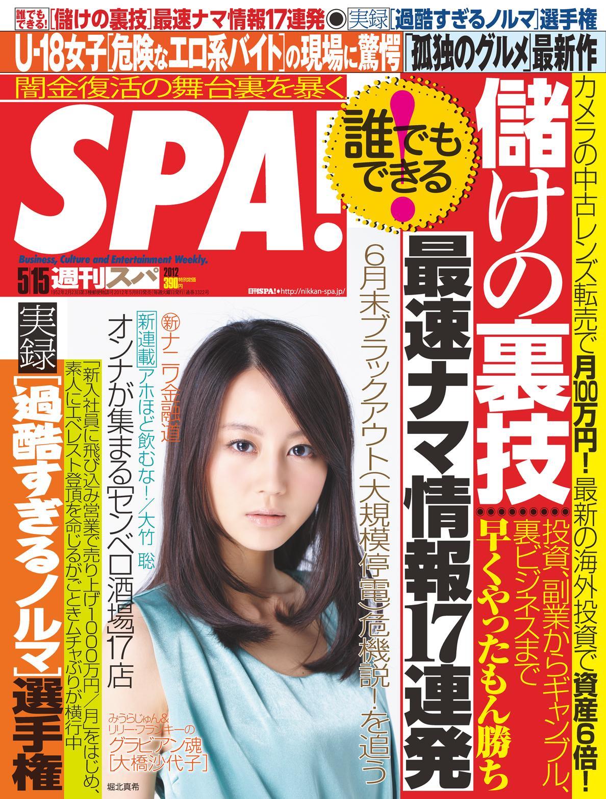 SPA! 2012年5月15日号   マガストア
