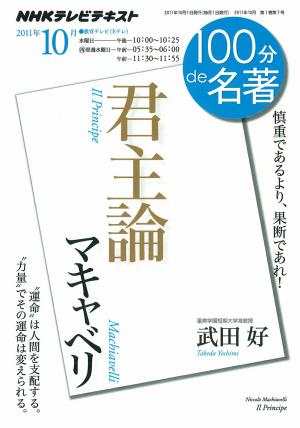 武田好「マキャベリ『君主論』」(NHKテキスト 100分de名著)