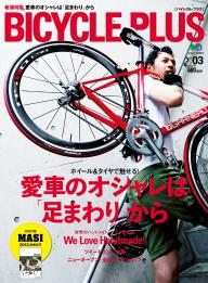 BICYCLE PLUS Vol.03