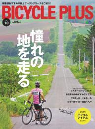 BICYCLE PLUS Vol.10
