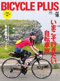 BICYCLE PLUS Vol.16