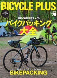 BICYCLE PLUS Vol.20