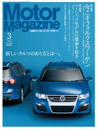 Motor Magazine Archives No.644/2009年3月号